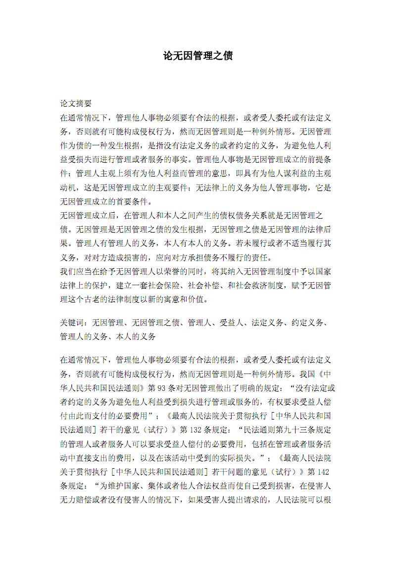论无因管理之债终稿.pdf