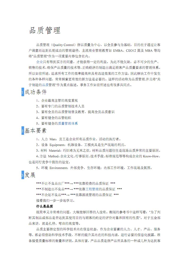 品质管理范文.pdf