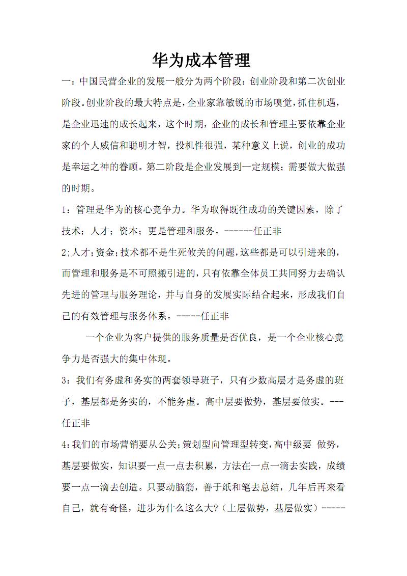 华为管理终稿.pdf