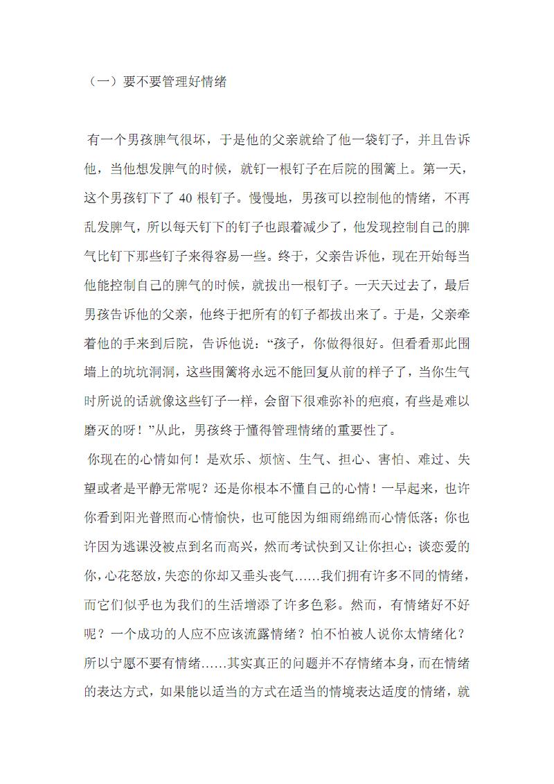 管理好情绪完整版.pdf
