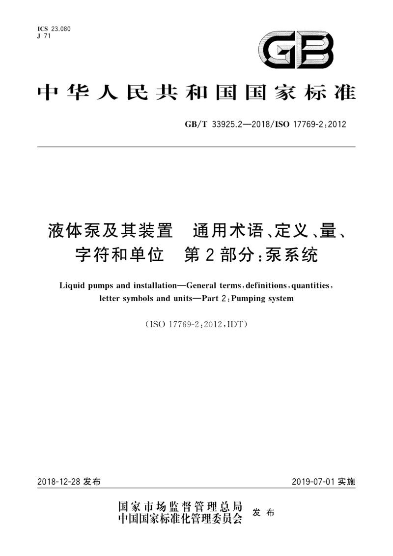 GB∕T 33925.2-2018- 液体泵及其装置通用术语、定义、量、字符和单位 第2部分:泵系统.pdf