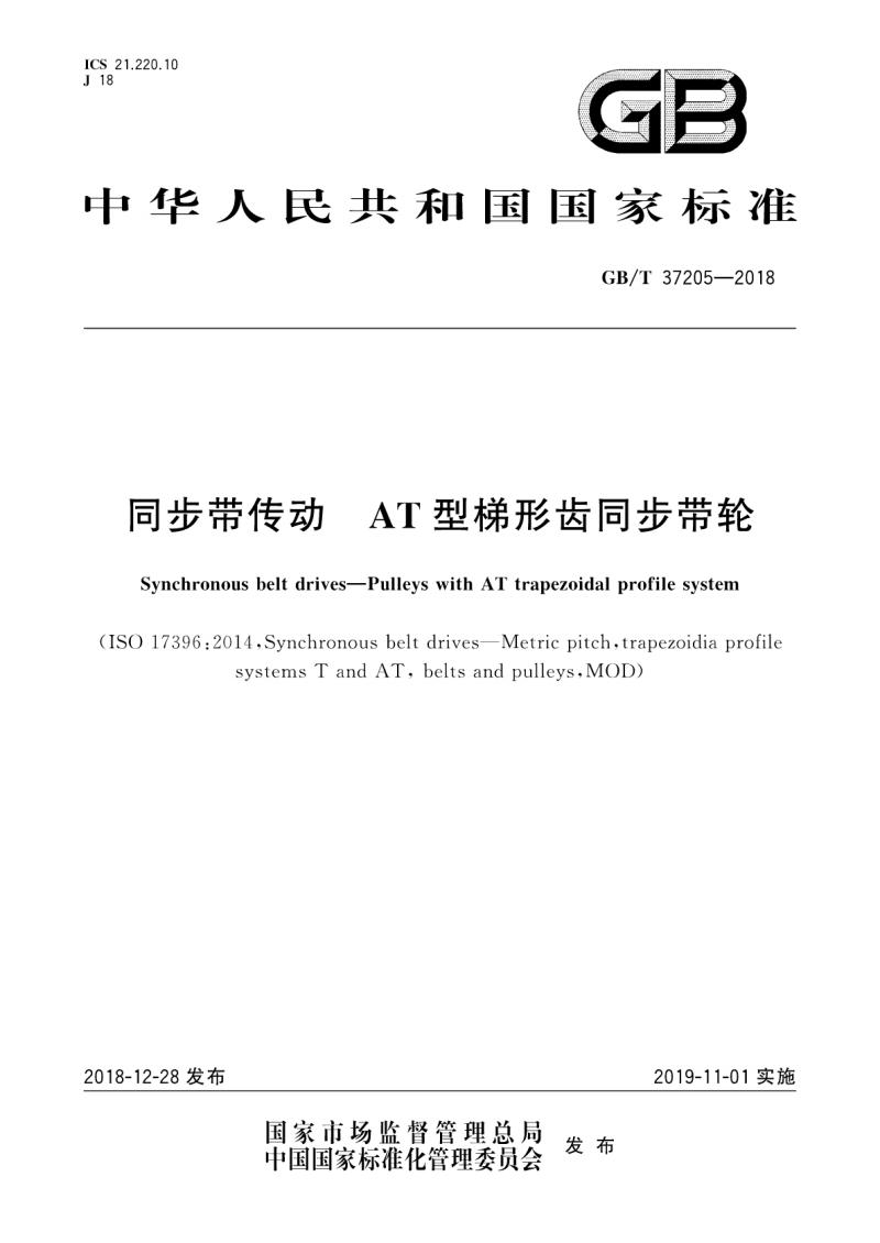 GB∕T 37205-2018 -同步带传动 AT型梯形齿同步带轮.pdf