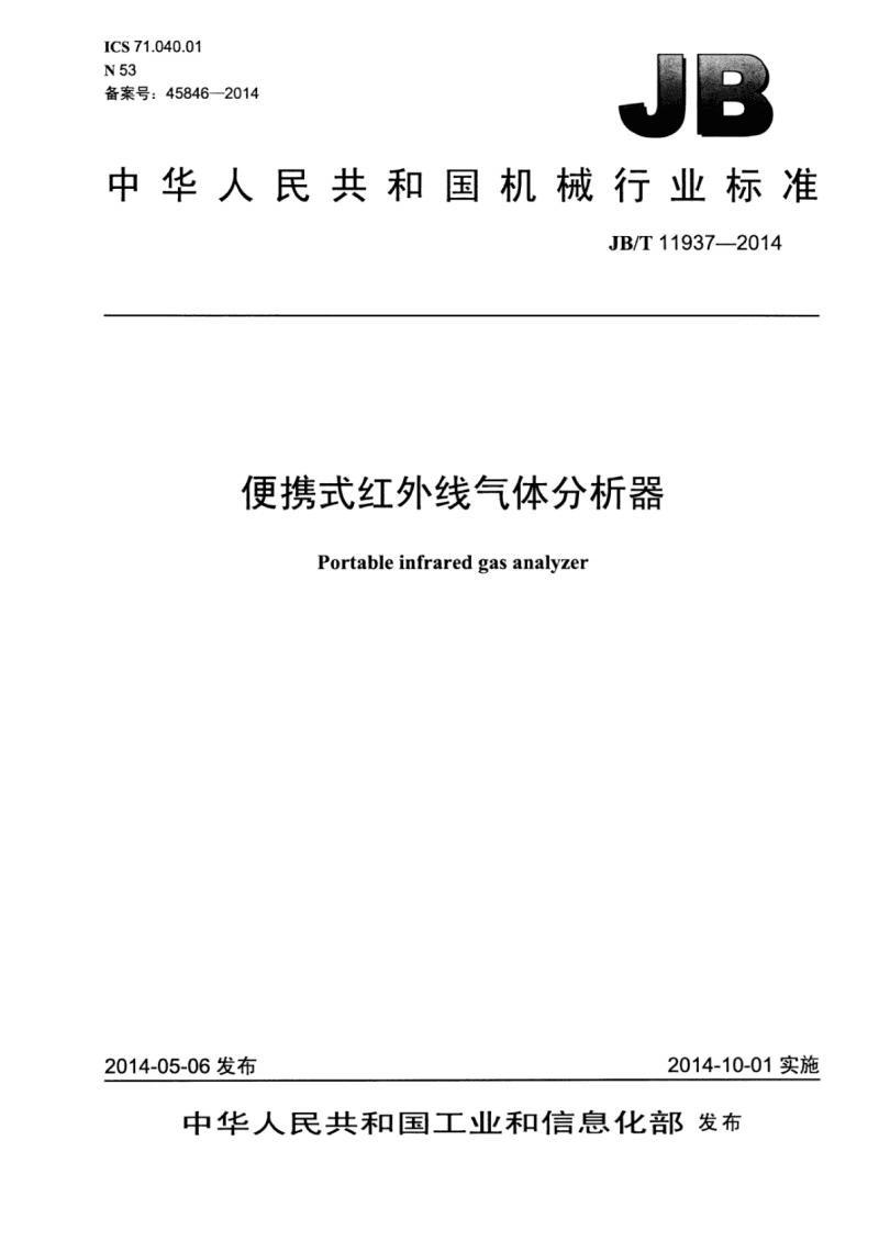 J B∕T 11937-2014 便携式红外线气体分析器.pdf