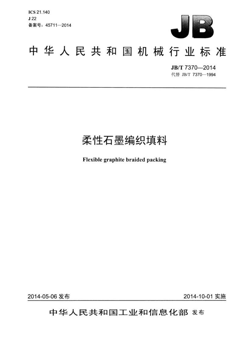 J B∕T 7370-2014- 柔性石墨编织填料.pdf