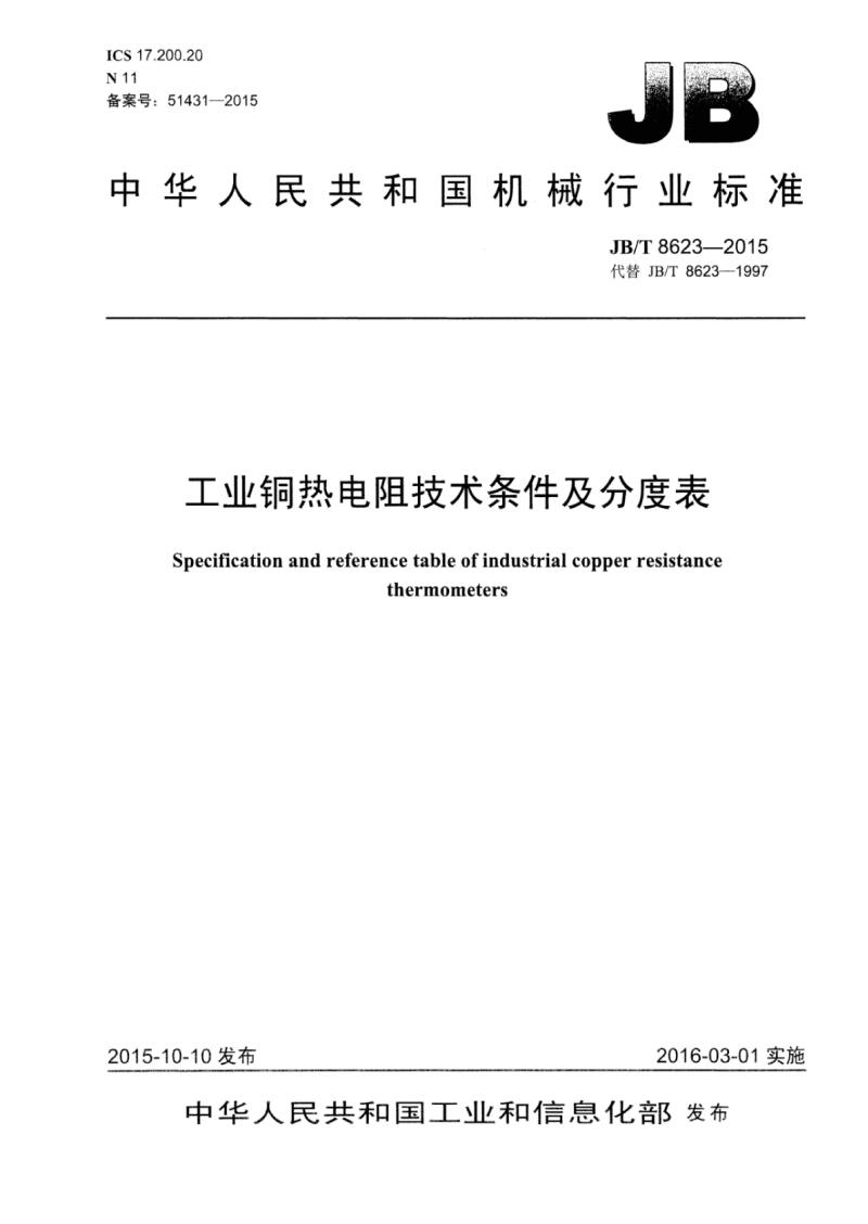 J B∕T 8623-2015 工业铜热电阻技术条件及分度表.pdf