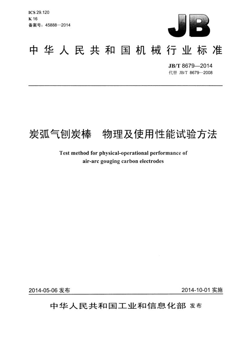 J B∕T 8679-2014 炭弧气刨炭棒物理及使用性能试验方法.pdf