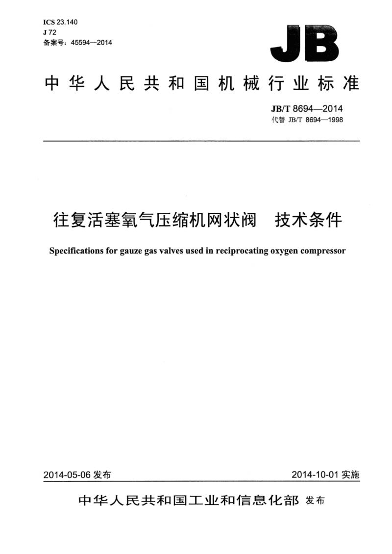 J B∕T 8694-2014 往复活塞氧气压缩机网状阀技术条件.pdf