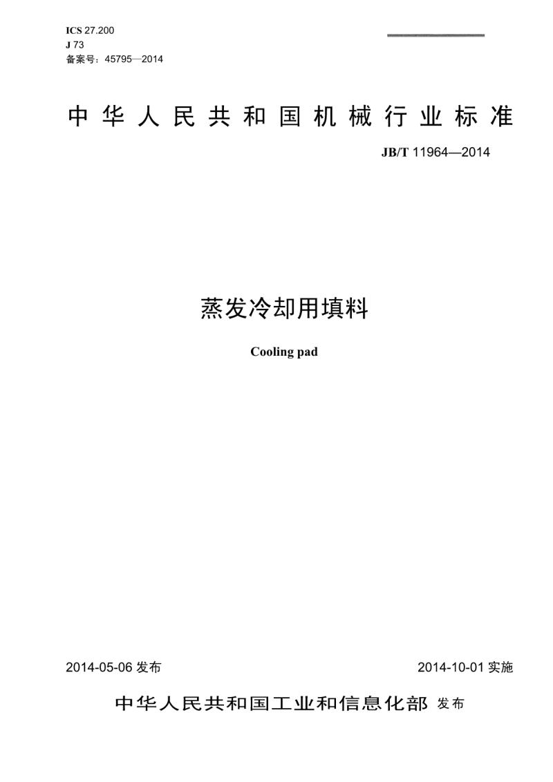 J B∕T 1196 4-2014 -蒸发冷却用填料.pdf