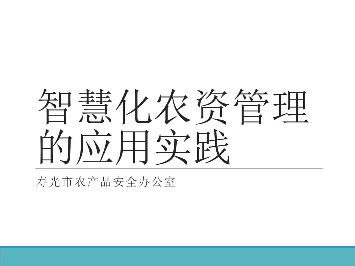 智慧化农资管理的应用实践-寿光罗恒.pptx