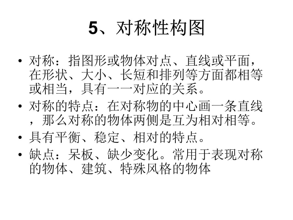 第五课 摄影构图(二).ppt