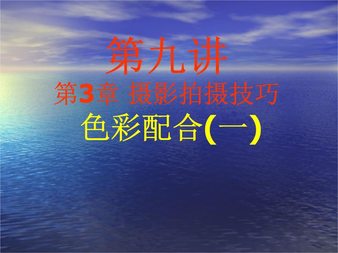 《摄影作品欣赏与拍摄技巧》第9讲:色彩配合(一).ppt