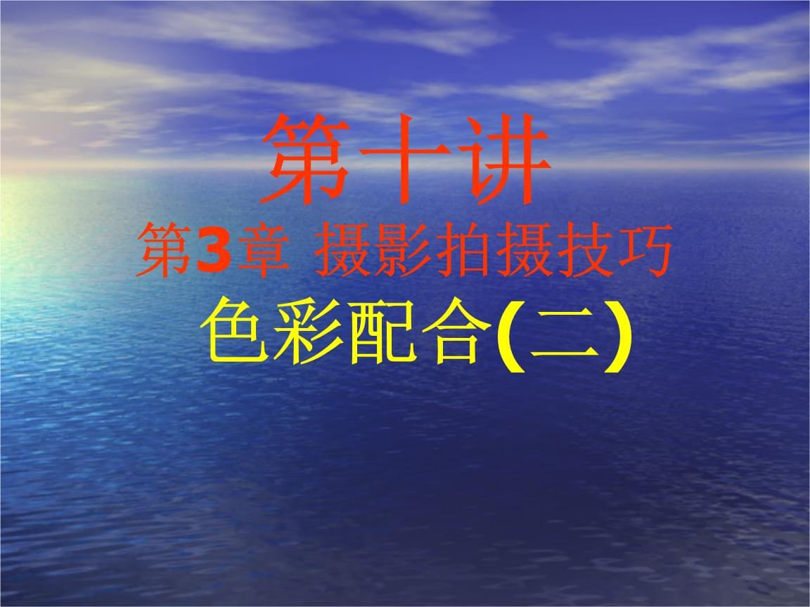 《摄影作品欣赏与拍摄技巧》第10讲:色彩配合(二).ppt