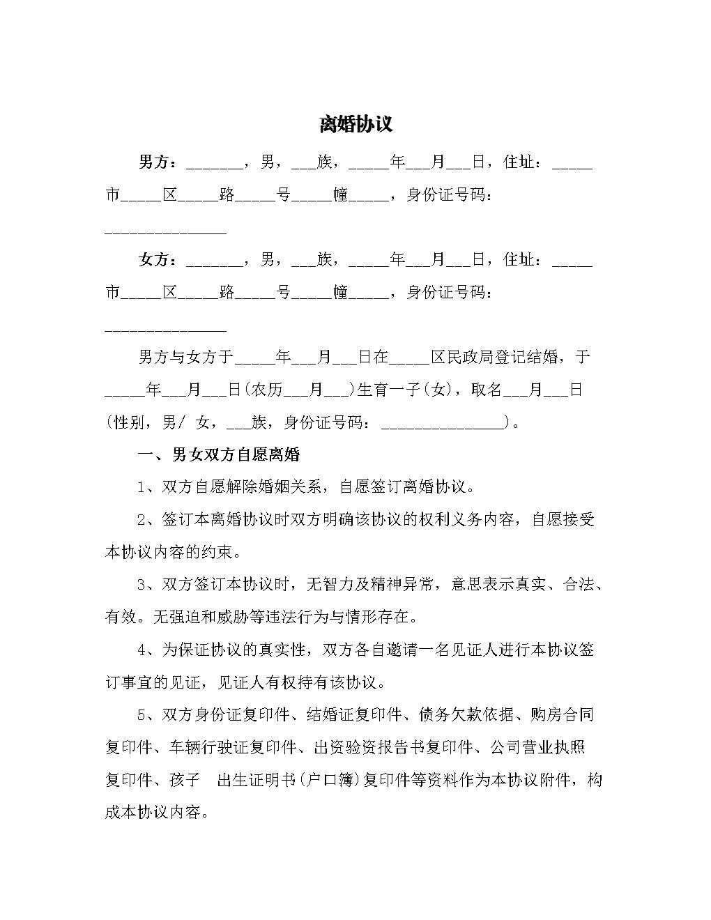 2018年离婚协议书范本-模板.doc图片