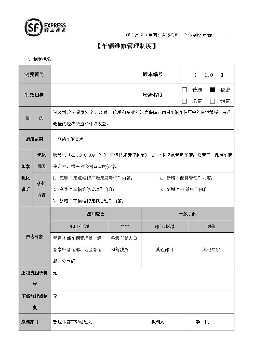 顺丰速运(集全集团)-车辆维修管理制度漫画飒部落