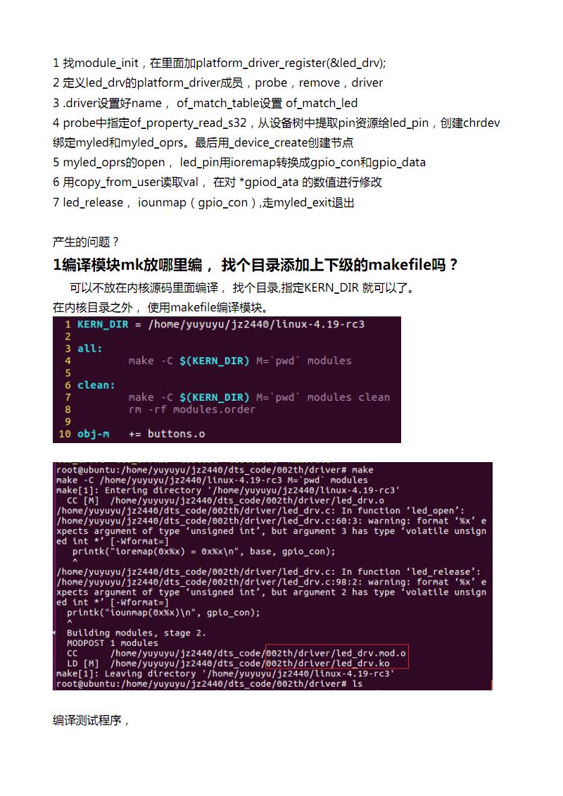 jz2440用dts的方式注册led平台驱动.pdf