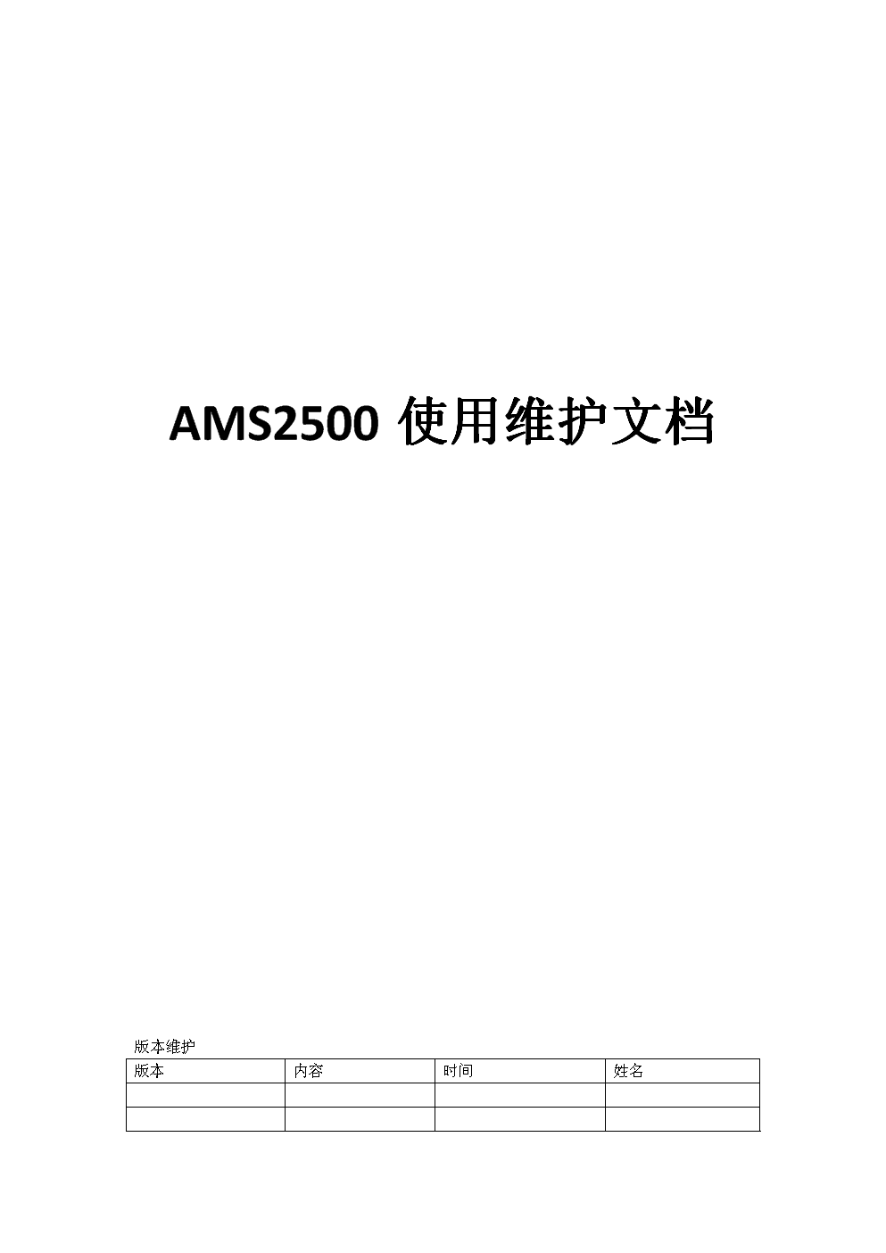 HDS AMS2500日常维护文档.docx