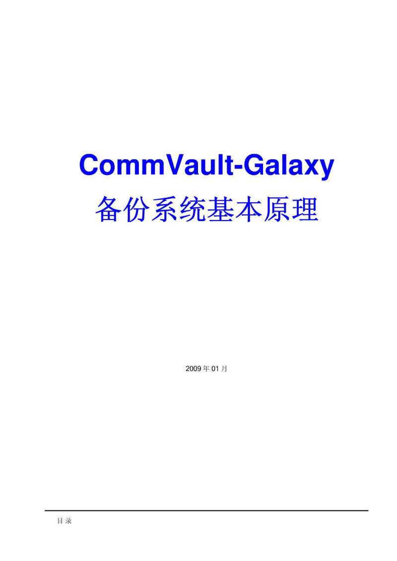 commvault备份系统基本原理.pdf