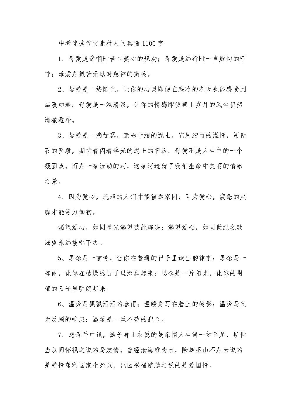 中考优秀作文人间:真情范文.docx作文回忆初中800字图片