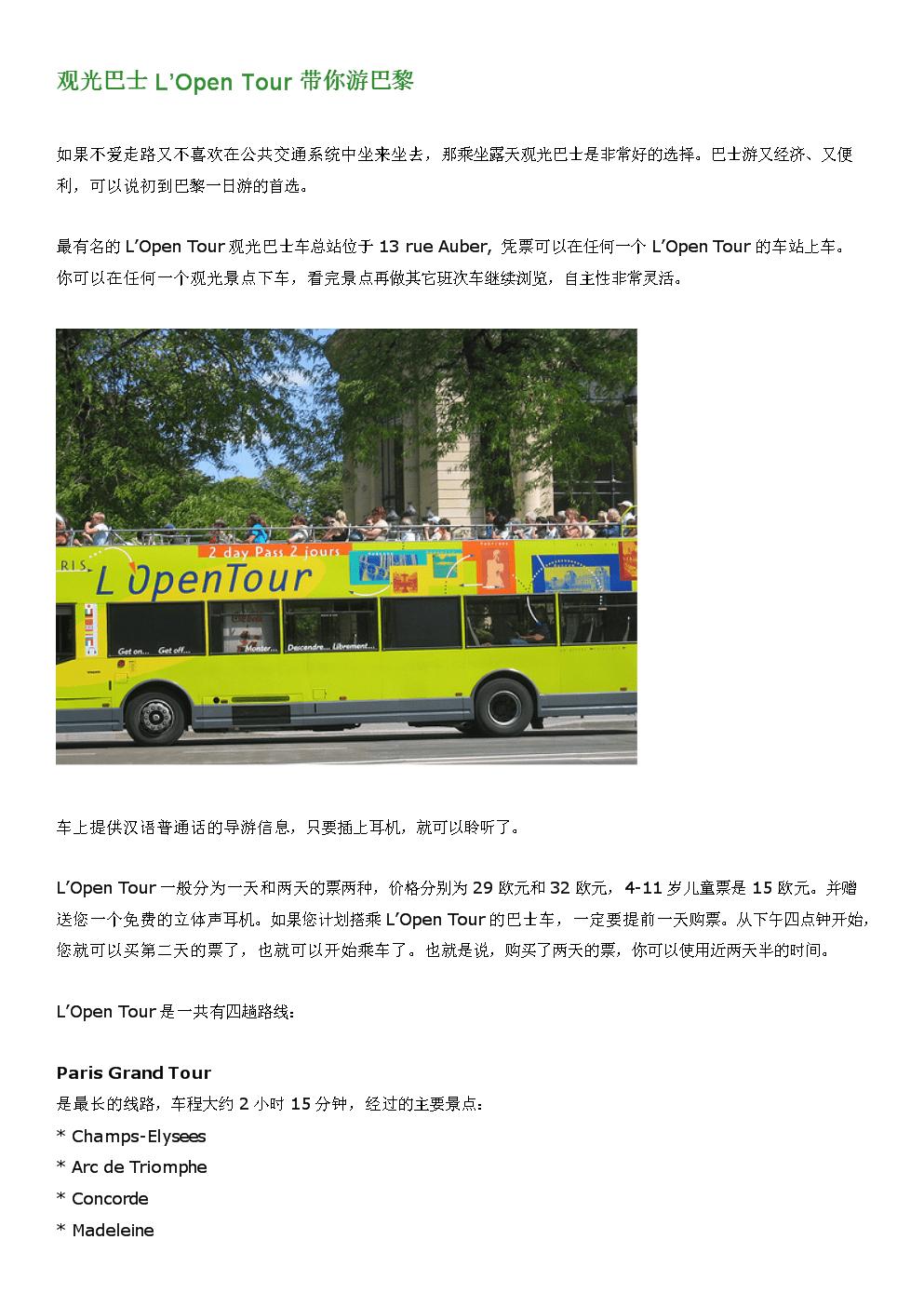 巴黎观光巴士.doc