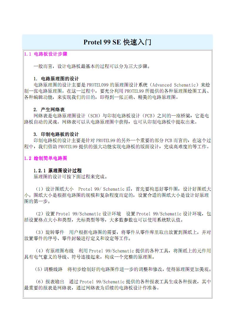PROTEL 99 se电路设计快速入门.pdf