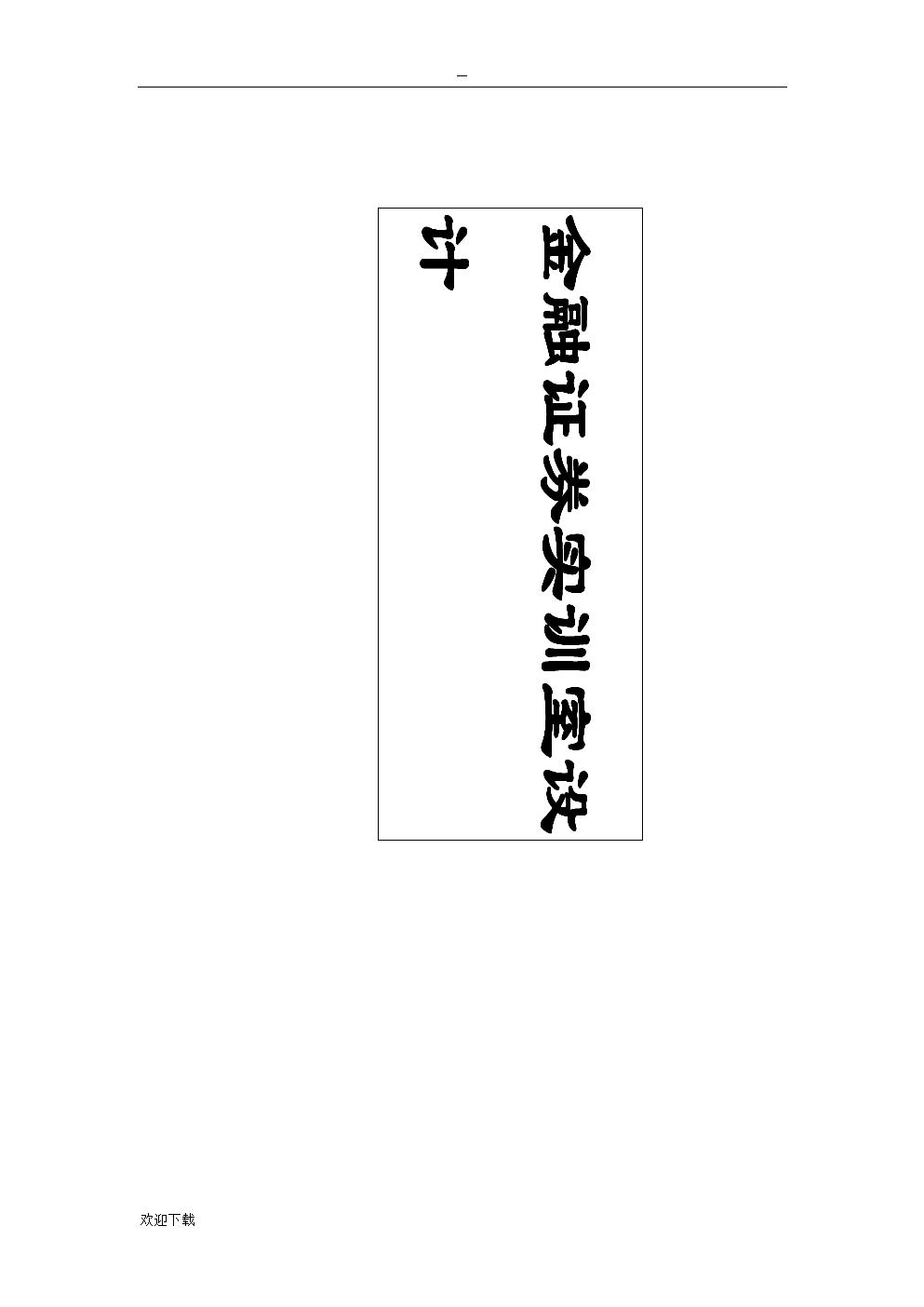 金融證券實訓室設計.doc