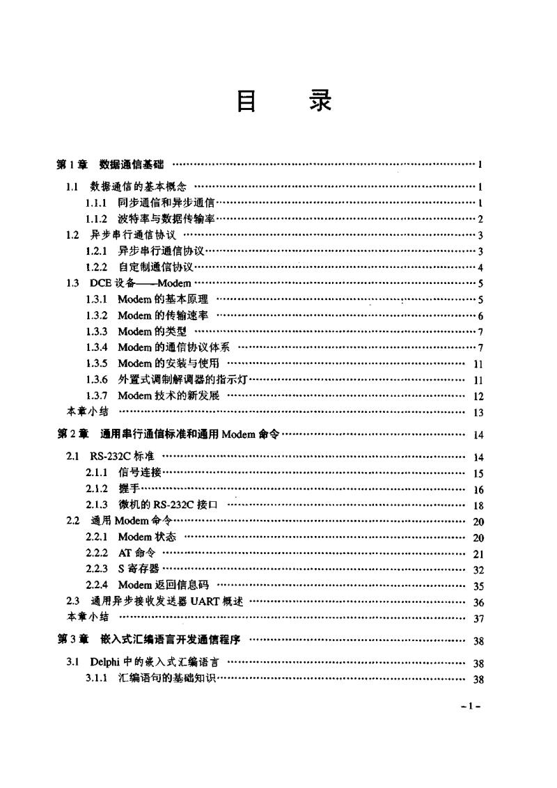 Delphi串口通信编程中文版.pdf