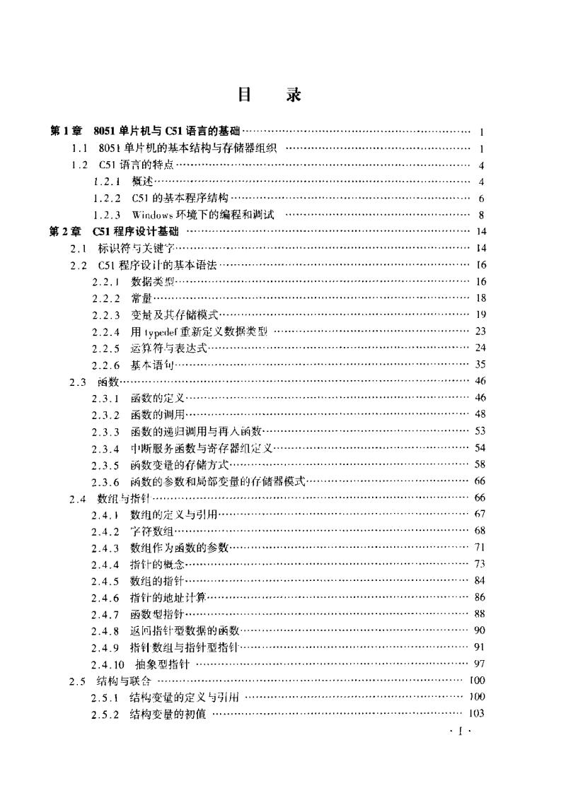 单片机高级语言C51_Windows环境编程与应用.pdf