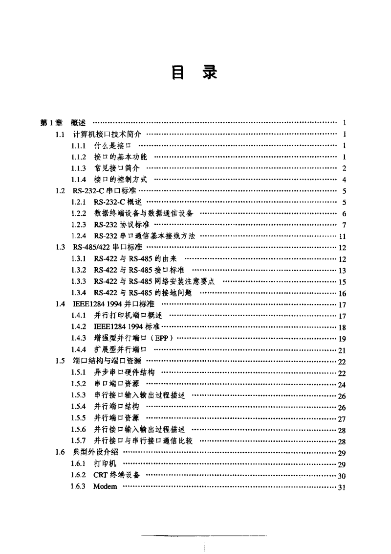Visual C 串口通信技术与工程实践.pdf