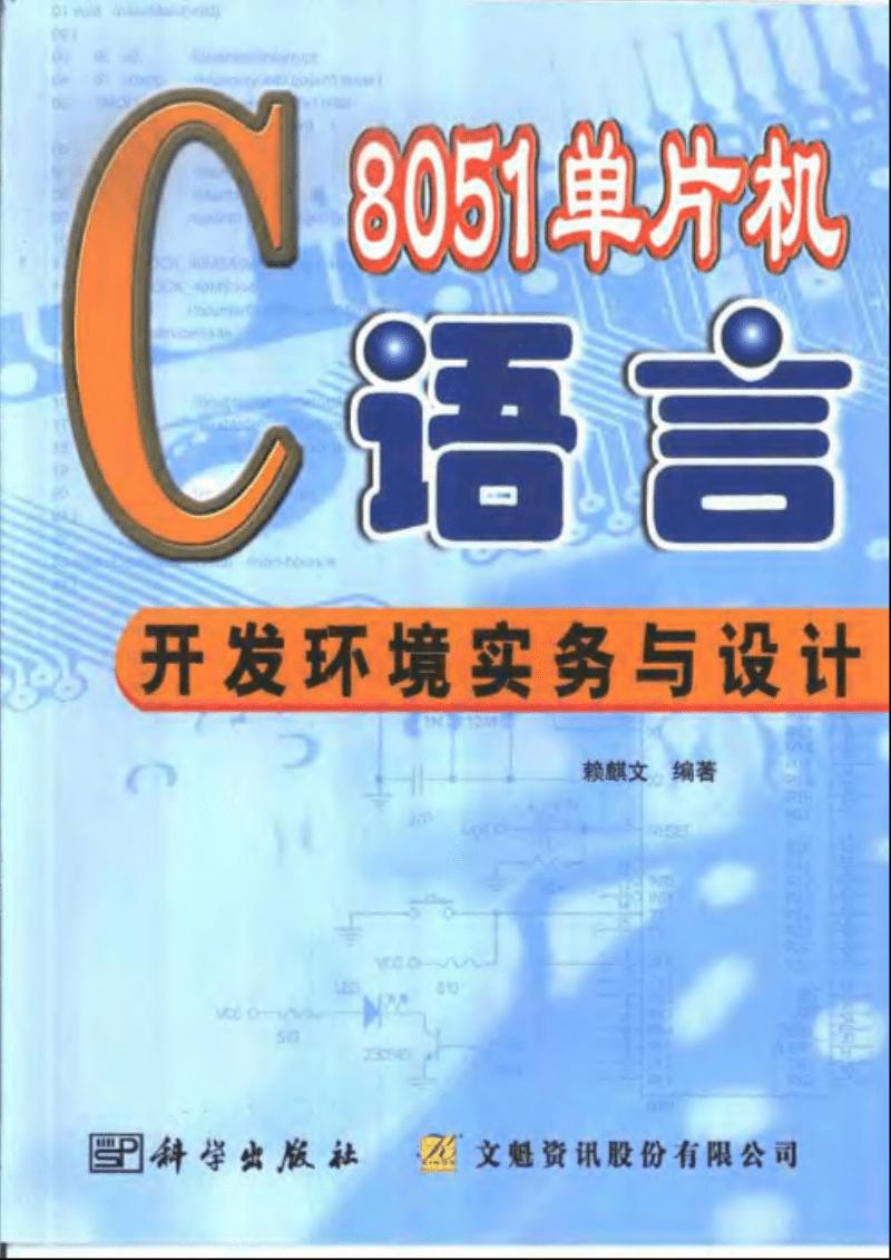 805单片机C语言开发环境实务与设计.pdf