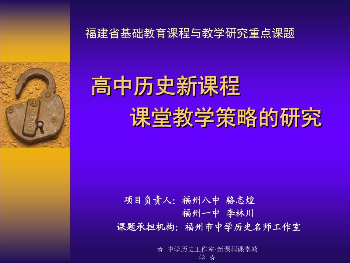 奥躘M�_《新课程背景下高中历史教学策略研究》的开题报告.ppt
