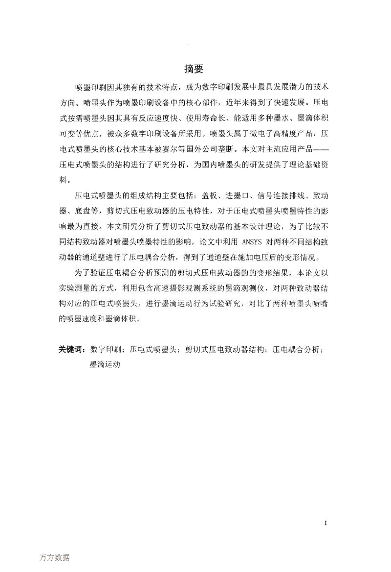 數字印刷設備噴頭結構研究分析.pdf