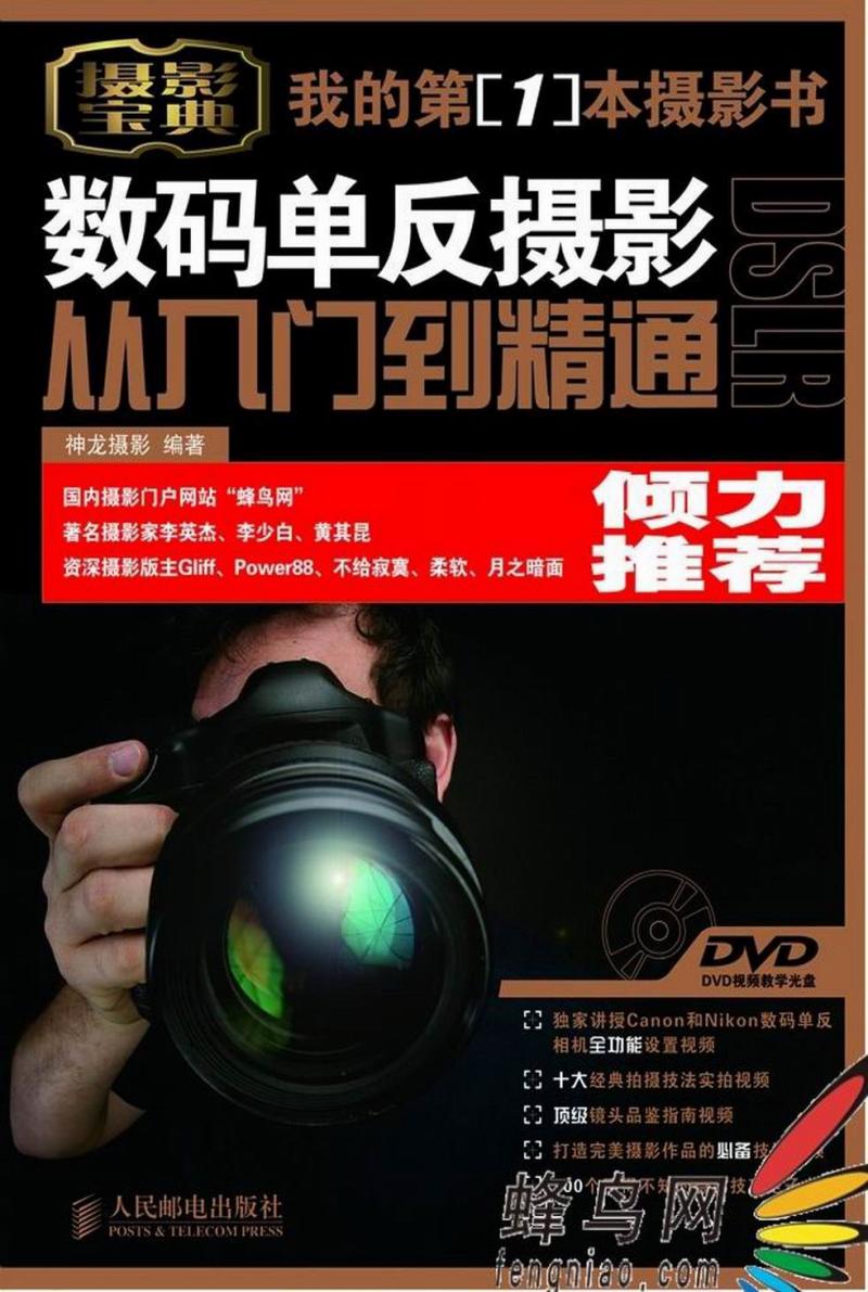 数码单反摄影从入门到精通.pdf