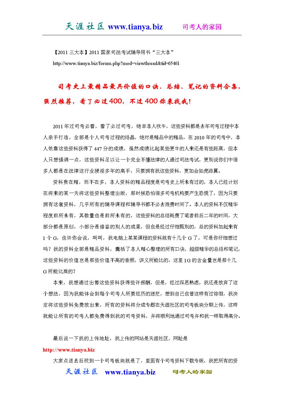 """【2011三大本】2011国家司法考试辅导用书""""三大本"""".doc"""