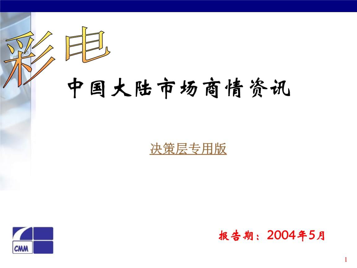 早上好囹�a_彩电中国大陆市场商情资讯决策层专用.ppt