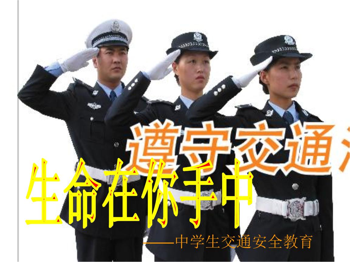 中学生交通安全主题班会课件.ppt