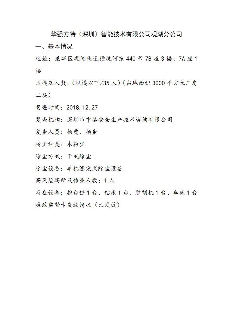 华强方特(深圳)智能技术有限公司(木粉尘)新增.pdf