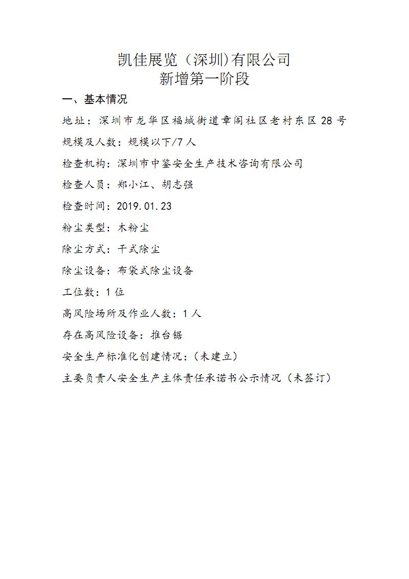 凯佳展览(深圳)有限公司(木粉尘)(新增第二阶段).pdf