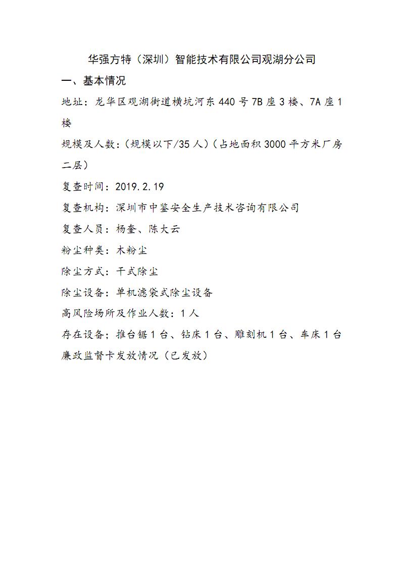 华强方特(深圳)智能技术有限公司(木粉尘)第四阶段.pdf