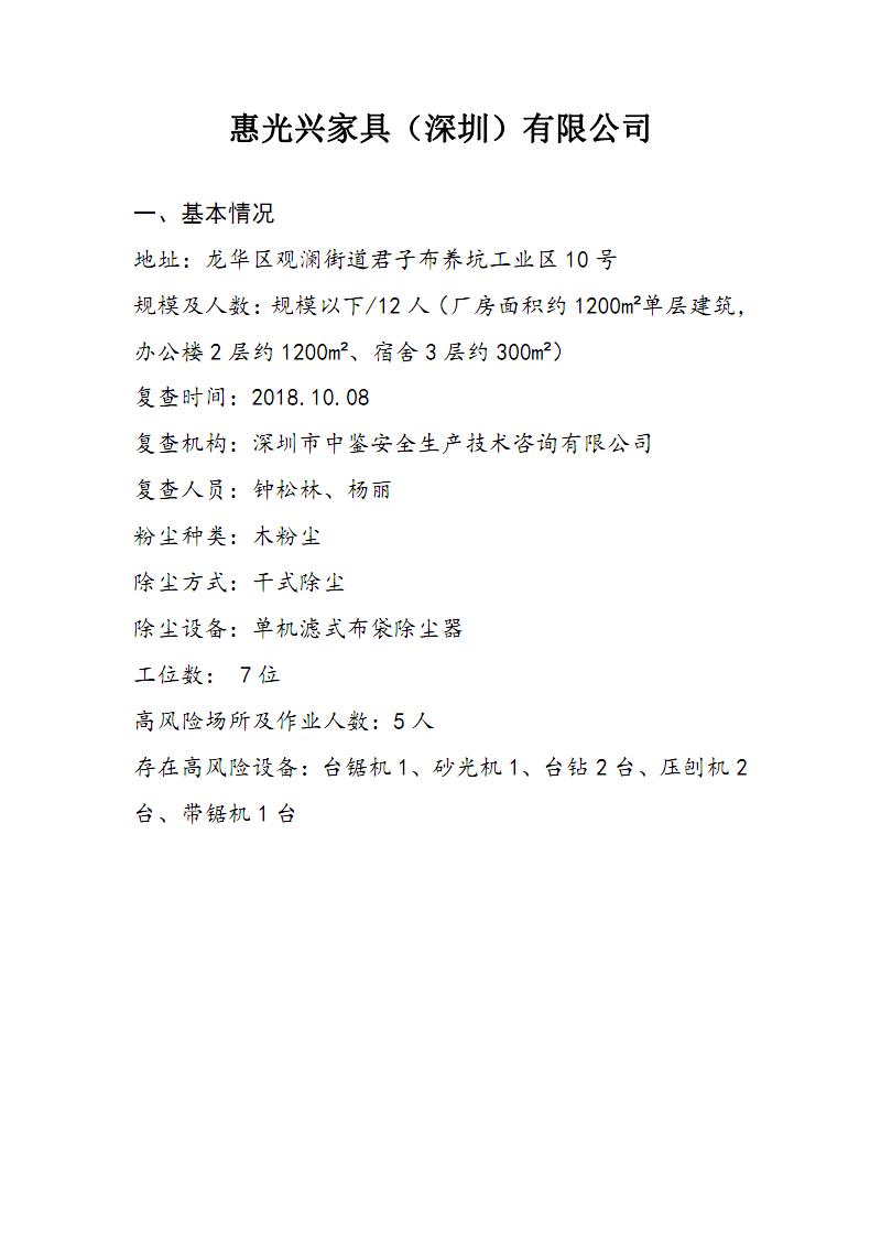 惠光兴家具(深圳)有限公司(木粉尘)第九阶段.pdf
