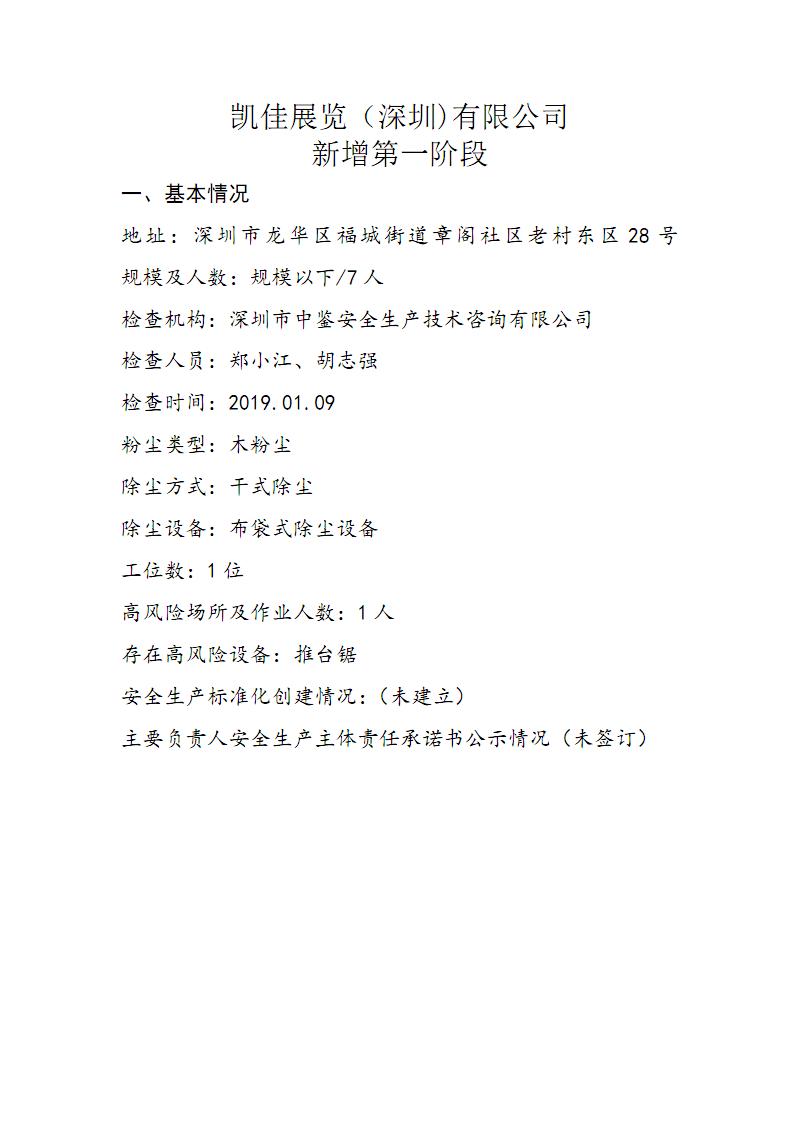 凯佳展览(深圳)有限公司(木粉尘)(新增第一阶段).pdf