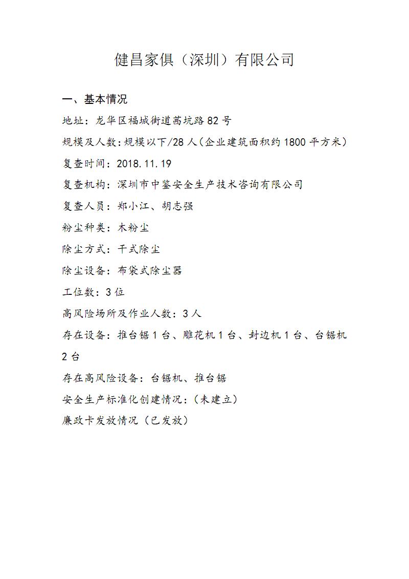 健昌家俱(深圳)有限公司(木粉尘)第十三阶段.pdf