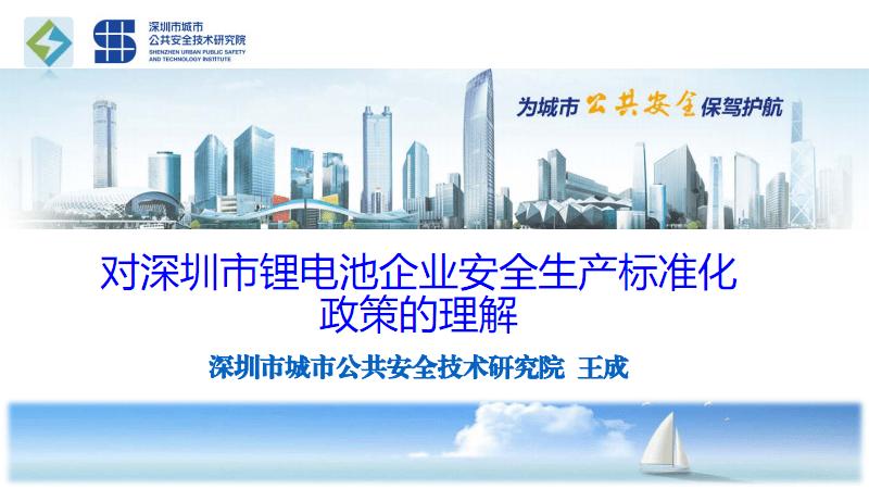 对深圳市锂电池企业安全生产标准化政策的理解20181105.pdf