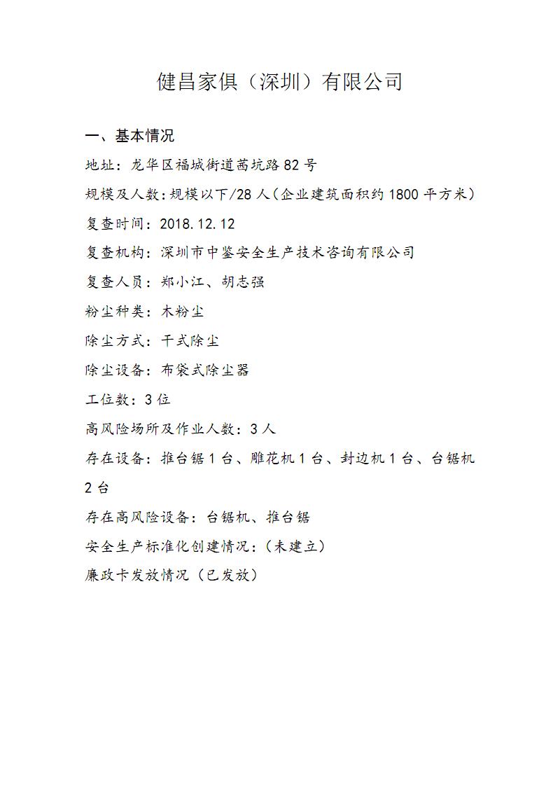 健昌家俱(深圳)有限公司(木粉尘)第十四阶段.pdf