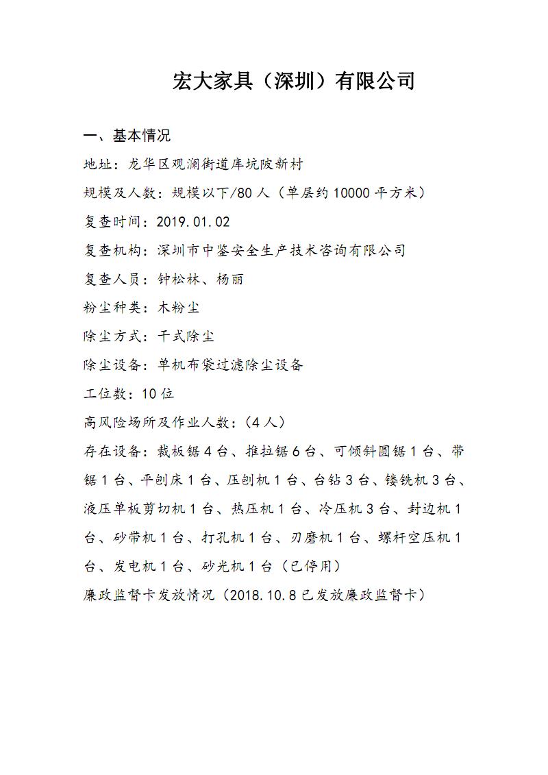 宏大家具(深圳)有限公司(木粉尘)第十五阶段.pdf