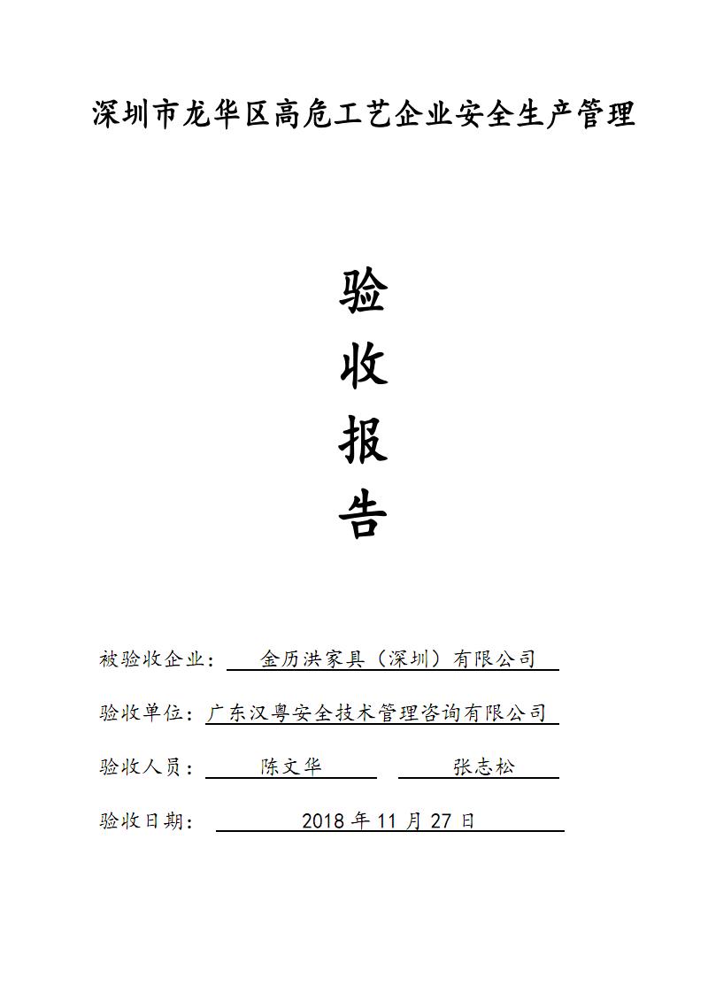 金历洪家具(深圳)有限公司安全生产管理验收报告.pdf
