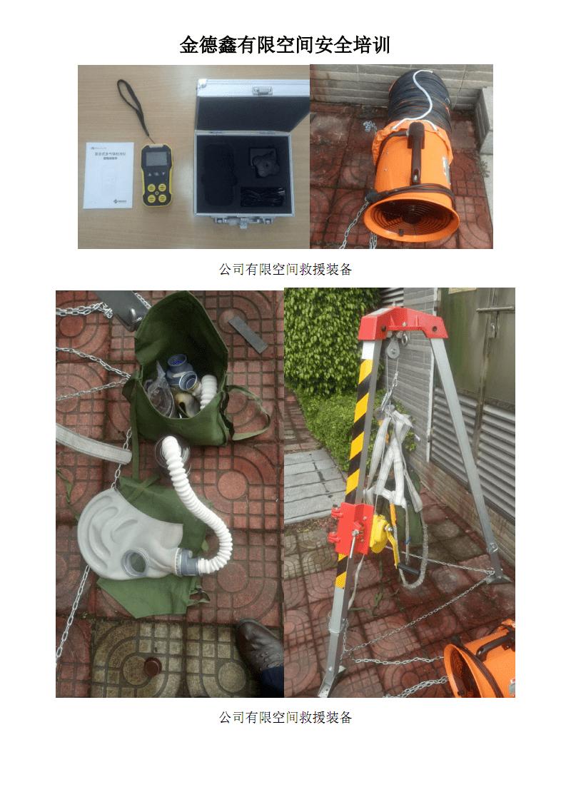 金德鑫有限空间培训2019.2.19.pdf