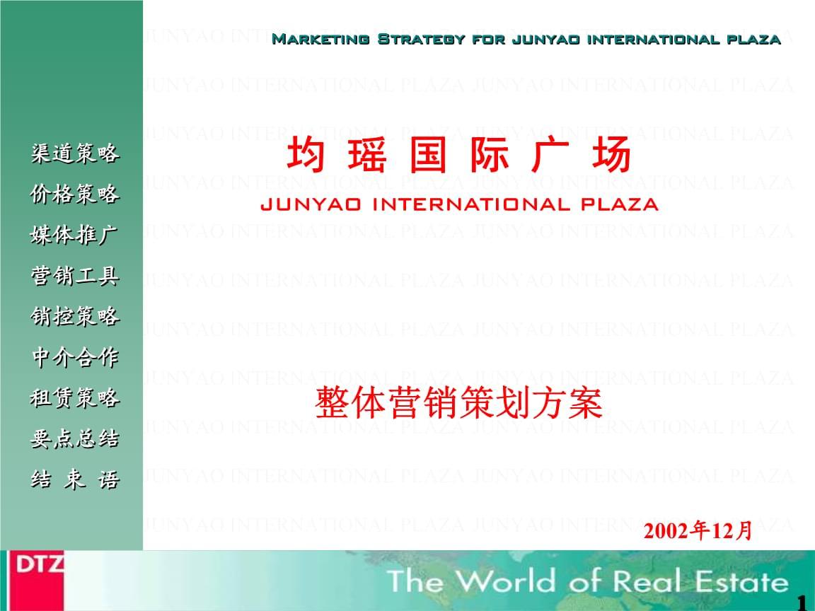 �9laz'��;�yJ�kzkNX[_均瑶国际广场整体营销的策划方案.ppt