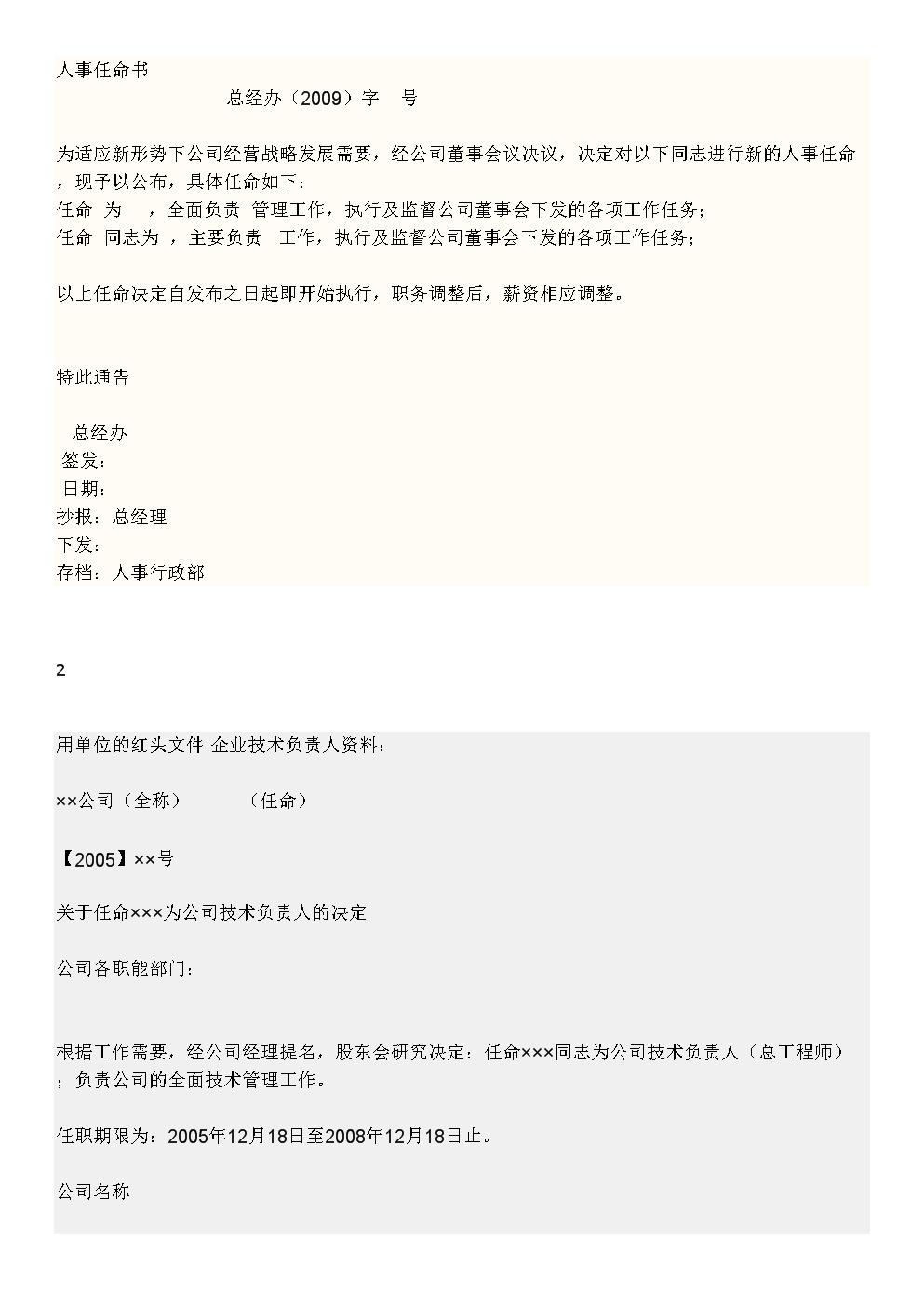 人事任命通�_人事任命书.doc