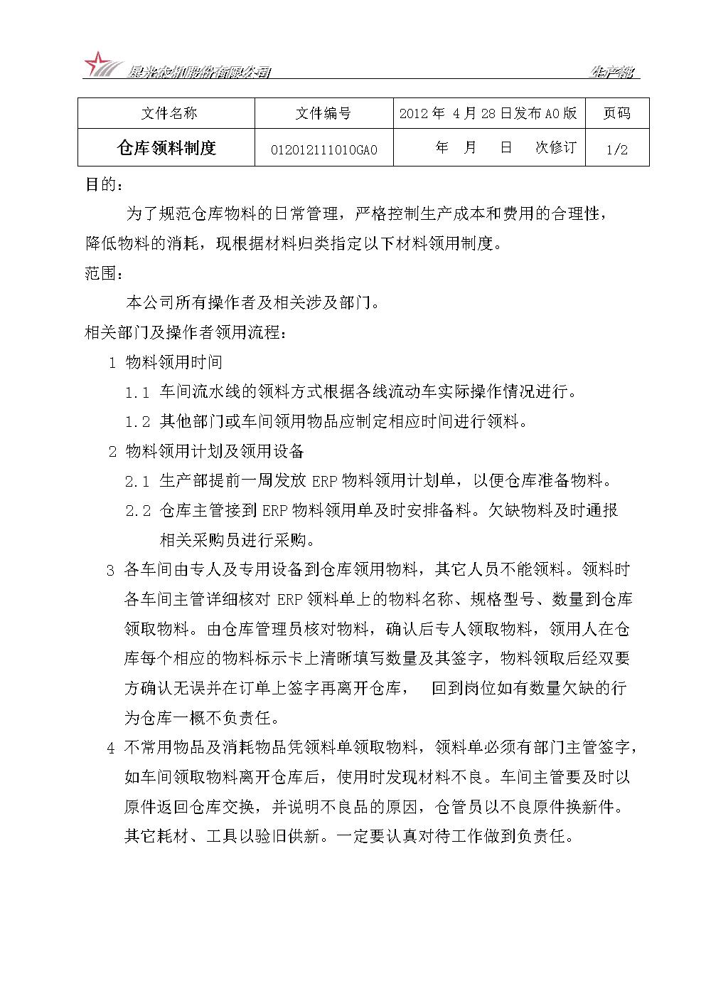 b倉庫領料制度.doc
