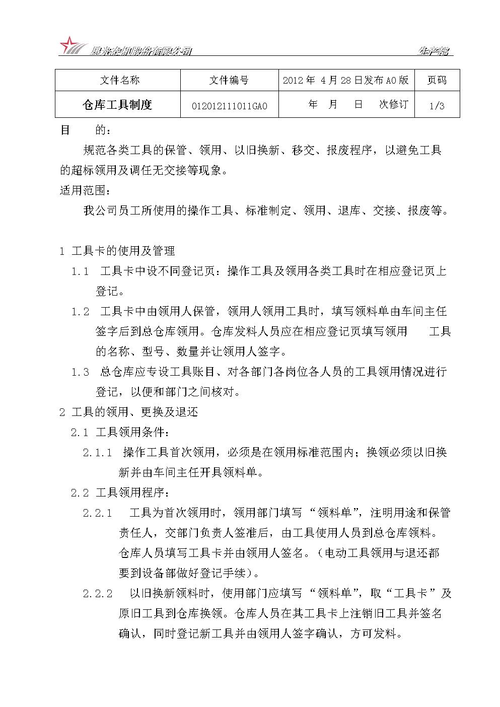 b倉庫工具制度.doc